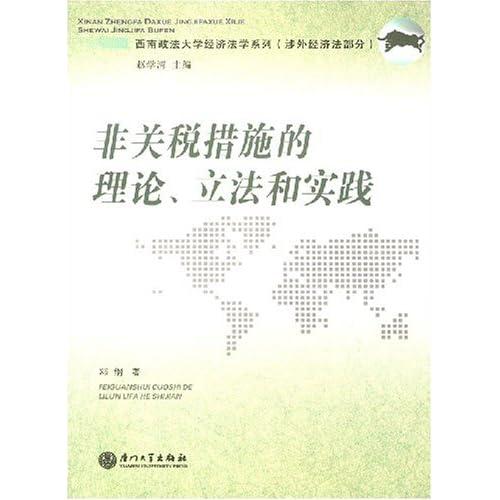 非关税措施的理论、立法和实践