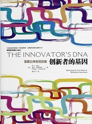 创新者的基因.pdf