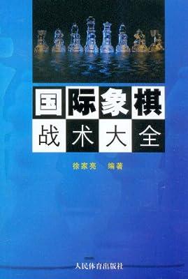 国际象棋战术大全.pdf
