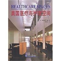 美国医疗与护理空间