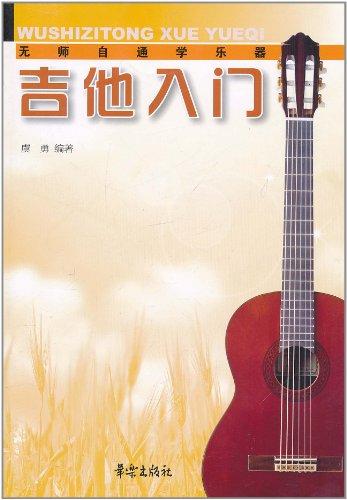 吉他入门指法1234567 吉他入门指法图解 吉他入门教程指法带图