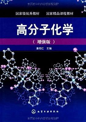 高分子化学.pdf