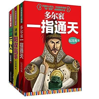 大清重臣三部曲:多尔衮一指通天+和珅二号人物+刘墉阳谋高手.pdf