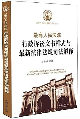 最高人民法院行政诉讼文书样式与最新法律法规司法解释.pdf