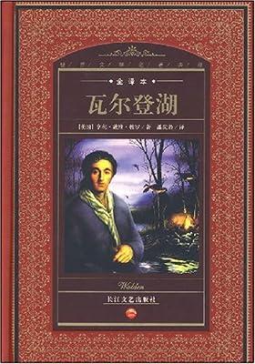 世界文学名著典藏•全译本:瓦尔登湖.pdf