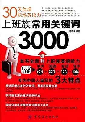 上班族常用关键词3000:30天倍增职场英语力.pdf