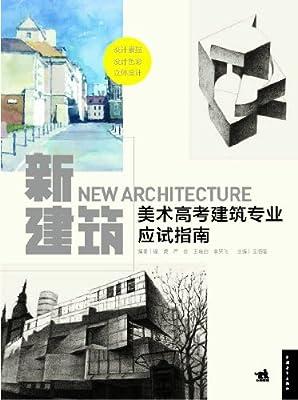 新建筑:美术高考建筑专业应试指南.pdf