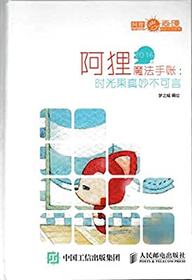 阿狸2016年魔法手账:时光果真妙不可言.pdf