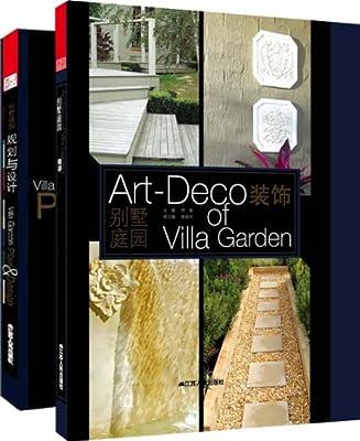 别墅庭园系列套装书.pdf