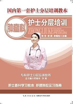 肿瘤科护士分层培训.pdf