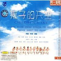 同一首歌·广东行 孩子的天空