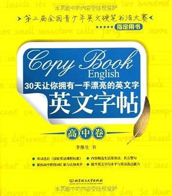 30天让你拥有一手漂亮的英文字:英文字帖.pdf