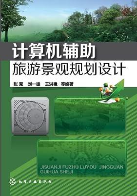 计算机辅助旅游景观规划设计.pdf