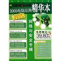 2005电脑应用精华本:网络与安全专辑