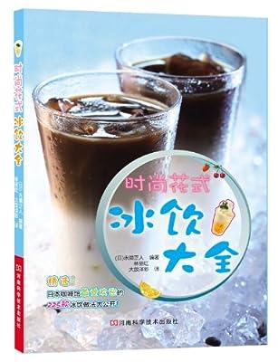 时尚花式冰饮大全.pdf