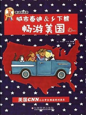 泰迪熊传奇:城市泰迪&乡下熊:畅游美国.pdf