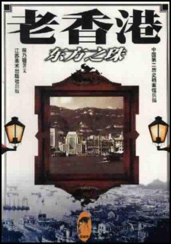 老香港:东方之珠:亚马逊:图书