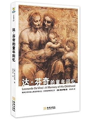 达·芬奇的童年回忆.pdf