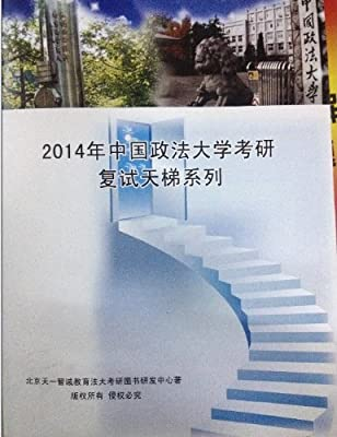 2014年中国政法大学考研复试系列.pdf