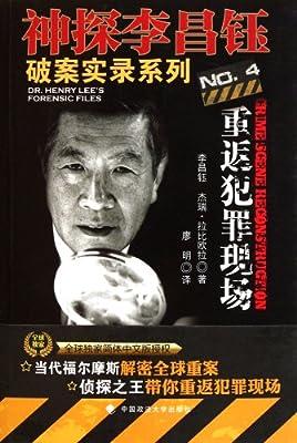 神探李昌钰破案实录系列4:重返犯罪现场.pdf