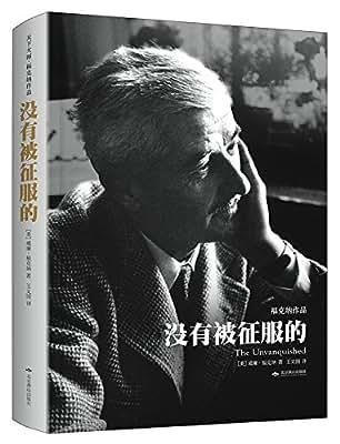 没有被征服的·天下大师·福克纳作品.pdf