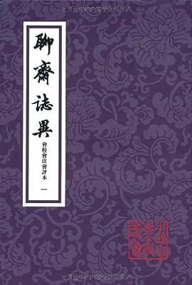 聊斋志异会校会注会评本.pdf