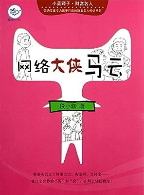 小蓝狮子·财富名人:网络大侠马云.pdf