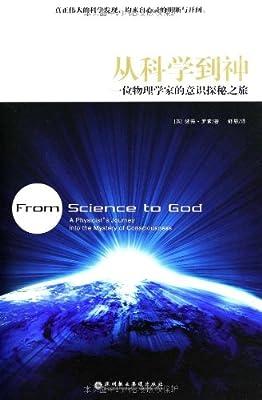 从科学到神:一位物理学家的意识探秘之旅.pdf