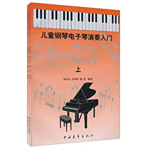 《儿童钢琴启蒙教程》详情