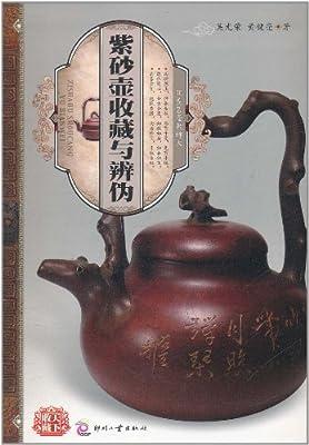 天下收藏:紫砂壶收藏与辨伪.pdf