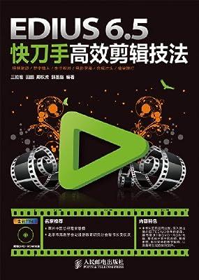 EDIUS 6.5快刀手高效剪辑技法.pdf