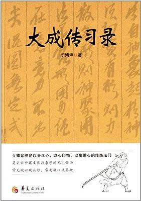大成传习录.pdf