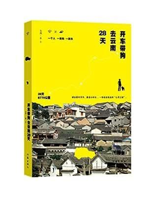 开车带狗去云南28天.pdf