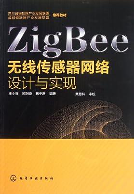 ZigBee无线传感器网络设计与实现.pdf