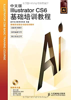 新编实战型全功能培训教材:中文版Illustrator CS6基础培训教程.pdf