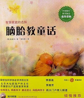 脑胎教童话.pdf