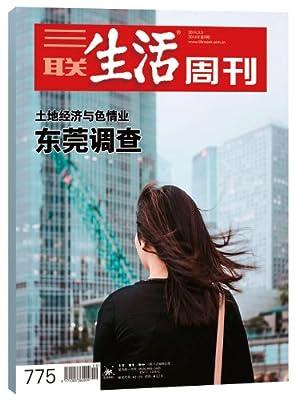 三联生活周刊·东莞调查.pdf