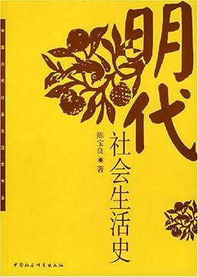 明代社会生活史.pdf