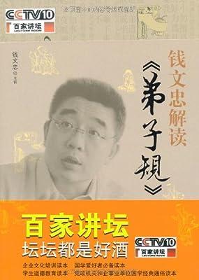 钱文忠解读《弟子规》.pdf