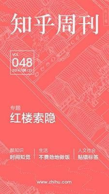 知乎周刊·红楼索隐.pdf