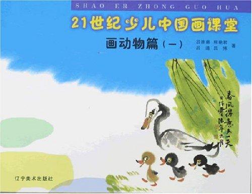 21世纪少儿中国画课堂:画动物篇1