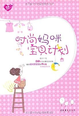 时尚妈咪宝贝计划.pdf
