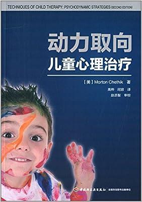 动力取向儿童心理治疗.pdf