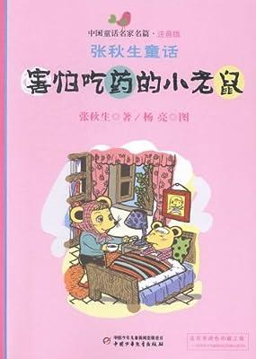 中国童话名家名篇注音版·张秋生童话:害怕吃药的小老鼠.pdf