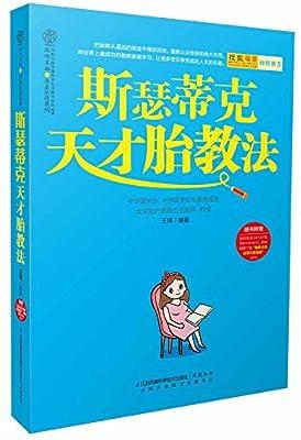 斯瑟蒂克天才胎教法.pdf