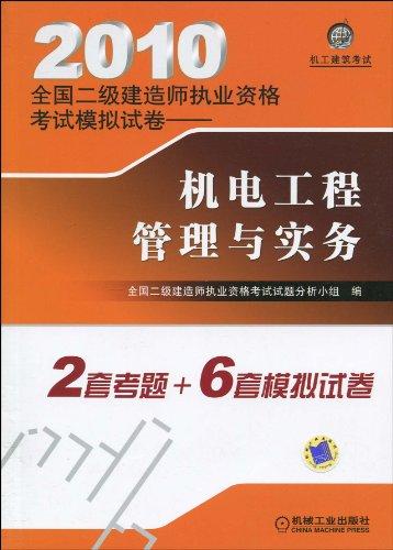 2010全国二级建造师执业资格考试模拟试卷 机电工程管理与实务图片