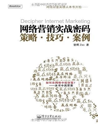 网络营销实战密码:策略•技巧•案例.pdf