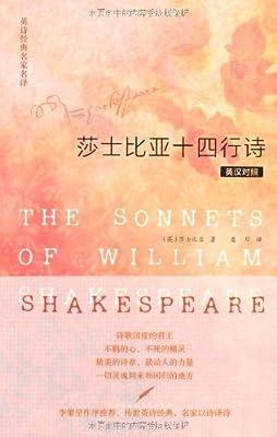 莎士比亚十四行诗.pdf