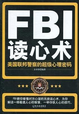 FBI读心术:美国联邦警察的超级心理密码.pdf