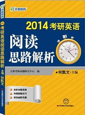 文都教育•2014考研英语阅读思路解析.pdf